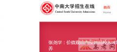2014中南大学录取查询