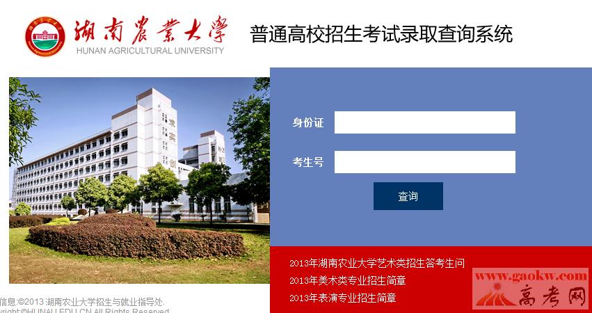 一品高考网 - 高中三年一路有你 2014湖南农业大学录取查询