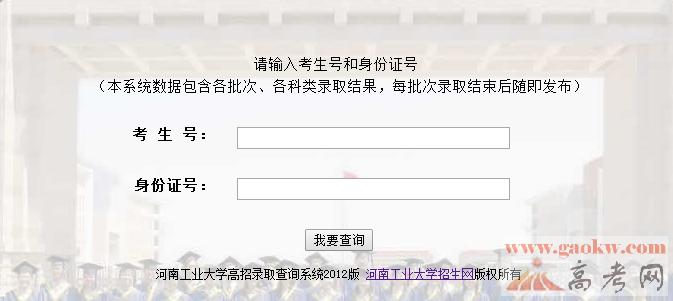 一品高考网 - 高中三年一路有你 2014河南工业大学录取查询