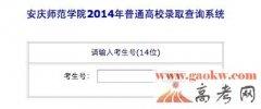 安庆师范学院2014年普通高校录取查询系统