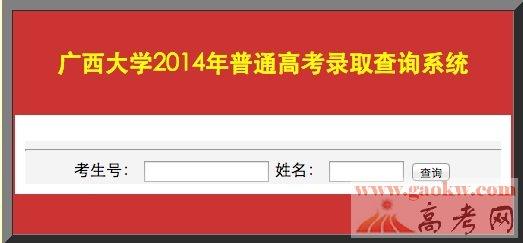 2014广西大学录取查询