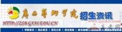 广西艺术学院录取查询