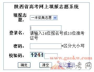 陕西招生考试信息网2014年高考征集志愿填报
