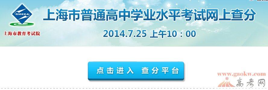 2014年上海入口考成绩查询高中一因生疑高中图片