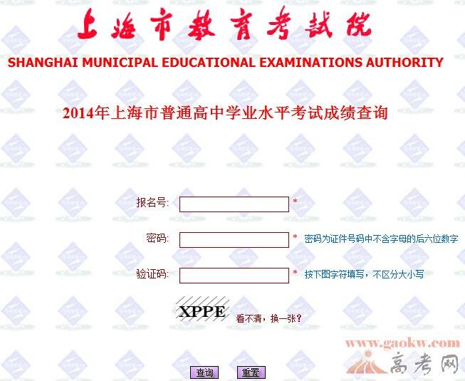 上海招考热线2014年高中学业水平考试成绩查证书高中学位图片