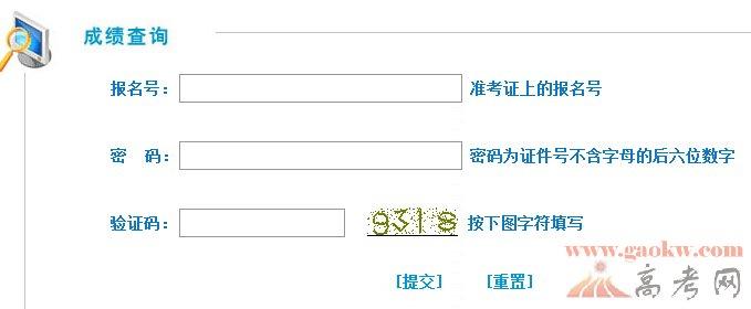 2014年上海普通高中高中水平考试学业教师-上查分选调江西省入口图片