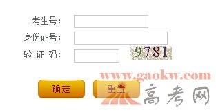 2014年辽宁高考本科三批一次征集志愿填报资格查询