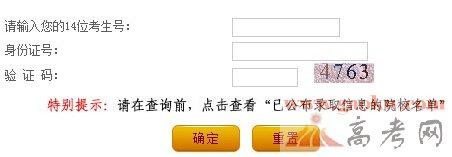 辽宁招生考试之窗2014年高考录取结果查询入口