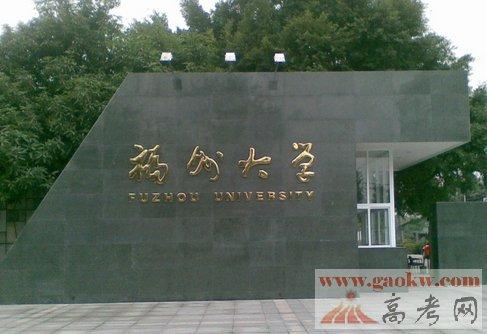 福州大学排名,2014福州大学全国排名