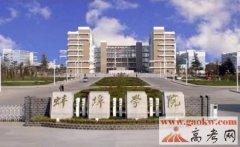 蚌埠学院排名,2014蚌埠学院全国排名