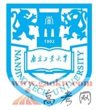 南京工业大学怎么样 什么专业好