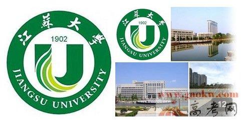 江苏大学怎么样