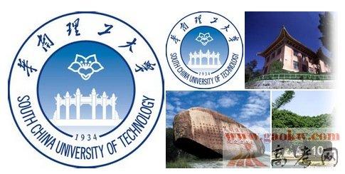 华南理工大学2图片