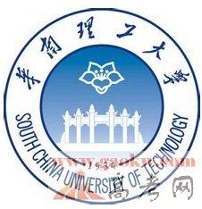 华南理工大学怎么样