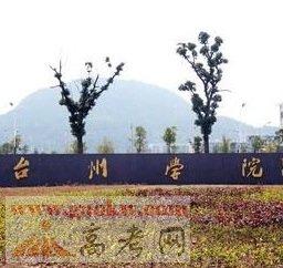 台州学院/台州学院 有哪些专业