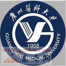 广州医科大学怎么样