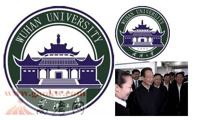 武汉大学怎么样?