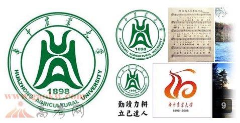园艺植株教育部重点实验室 矢量图 华中农业大学