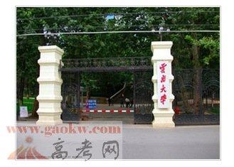 云南大学学费多少