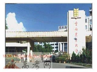 云南农业大学专业介绍图片