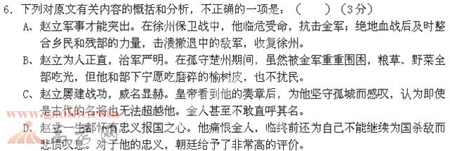 宋史·赵立传 阅读答案附翻译