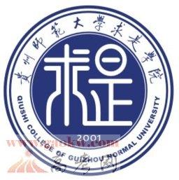 贵州师范大学求是学院招生专业介绍