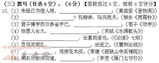 2015上海理工大学附属中学高三11月基础测试语文试题