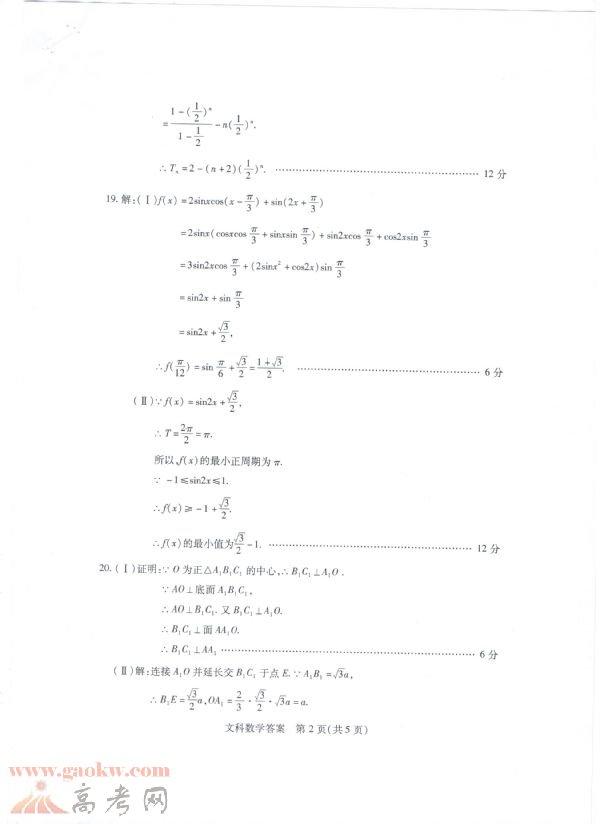 2015武汉二月调考文科数学试题答案2