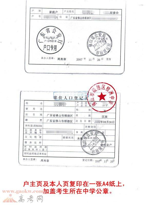 顺德职业技术学院2015年自主招生纸质材料(样本)2