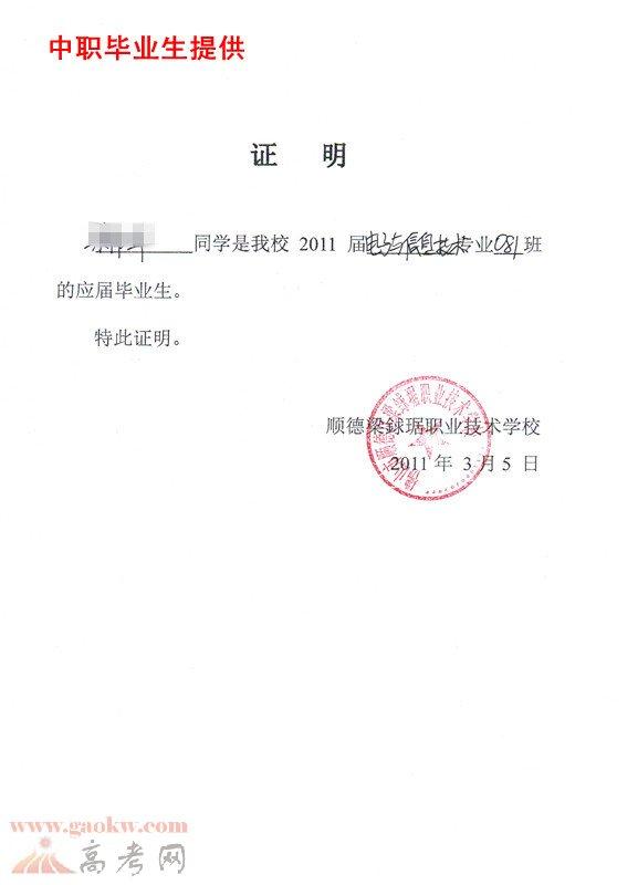 顺德职业技术学院2015年自主招生纸质材料(样本)5