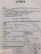 2015甘肃一诊文科数学试题及答案