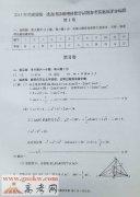 2015甘肃一诊理科数学试题及答案
