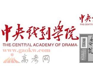 中央戏剧学院怎么样