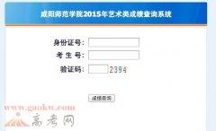 咸阳师范学院2015年艺术类成绩查询系统