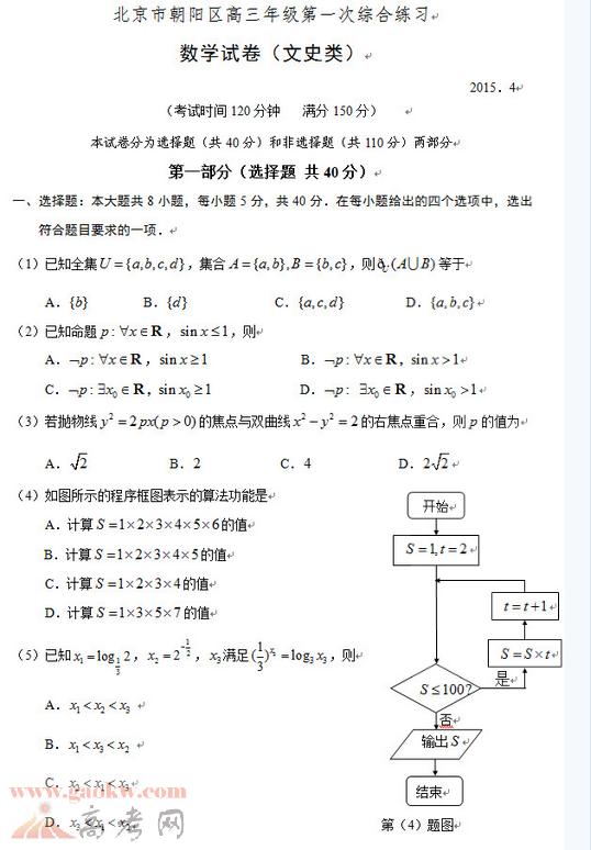 2015北京朝阳一模数学试题及答案(文科)