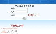 华南理工大学2015年艺术类校考成绩查询