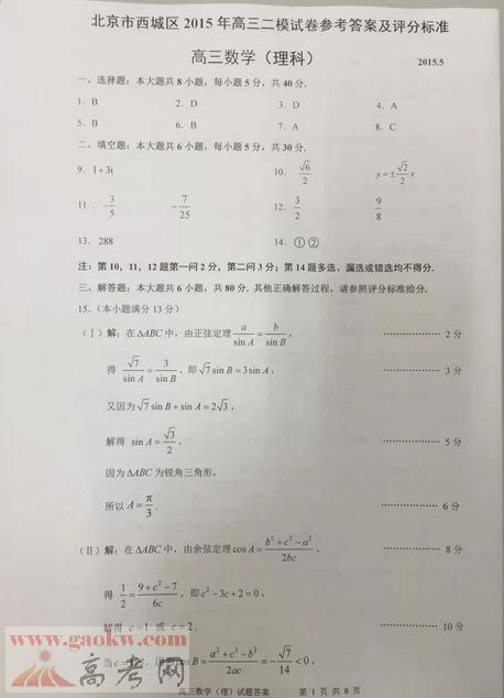 一品高考网 - 高中三年一路有你 2015北京西城二模理科数学试题及答案