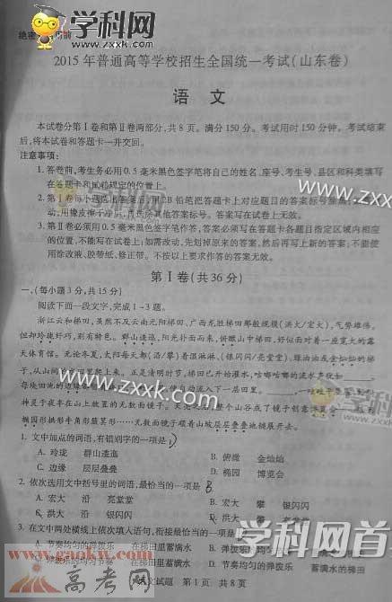 2015山东高考语文试题及答案