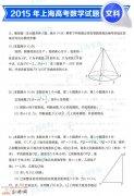 2015上海高考文科数学试题及答案