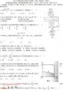 2015湖南高考理科数学试题及答案【图片】