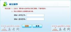 2015云南高考成绩公布时间
