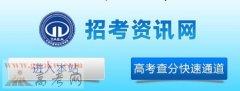 2015年天津高考成绩查询方式
