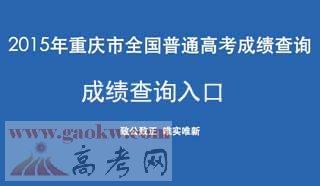 重庆高考成绩查询入口