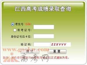 江西教育网高考成绩查询入口2015