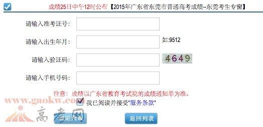 2015年东莞高考成绩查询入口