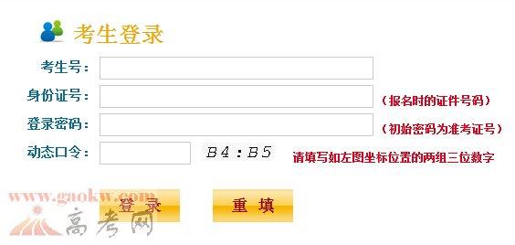2015年江苏高考志愿填报入口