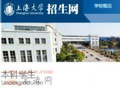 上海大学录取查询