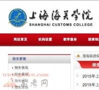 上海海关学院录取查询