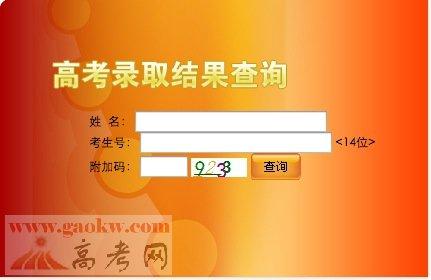 一品高考网 - 高中三年一路有你 南京师范大学录取查询