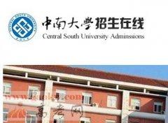 中南大学录取查询